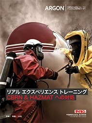 Argon First Responder CBRN HazMat Simulation Brochure - Japan