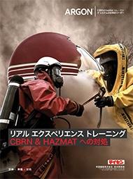 Argon First Responder CBRN HazMat Simulation Brochure - Japan