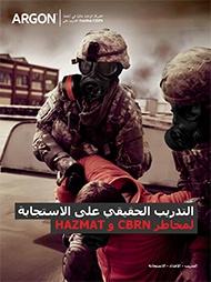 Argon Military CBRN HazMat Simulator Brochure - Arabic